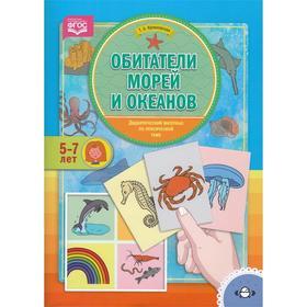Обитатели морей. Дидактический материал по лексической теме. 5-7 лет. Куликовская Т
