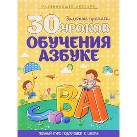 30 уроков обучения азбуке. Полный курс подготовки к школе. Развивающее пособие (0+). Андреева И