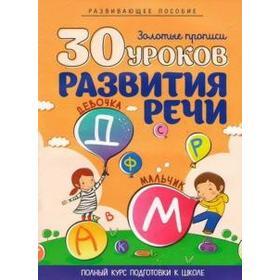 30 уроков развития речи. Андреева И.