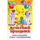 Детский праздник. Игры, подарки, стихи, поздравления