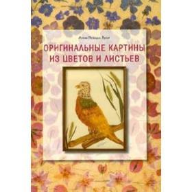Оригинальные картины из цветов и листьев. Лузи А.