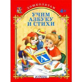 Учим азбуку и стихи. Кузьмин Е.