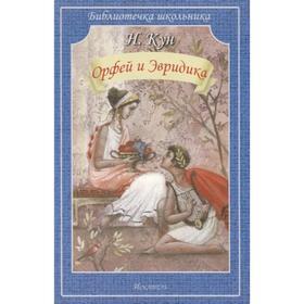 Орфей и Эвридика. Кун Н. А.
