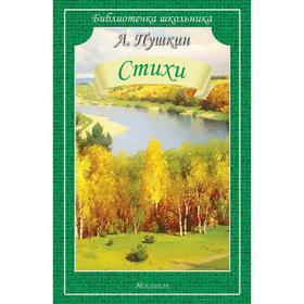 Стихи. Пушкин А.