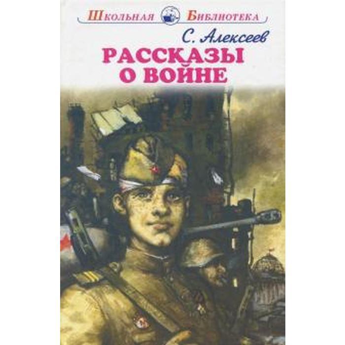 Рассказы о войне. Алексеев С.