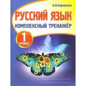 Русский язык. 1 класс. Барковская Н.