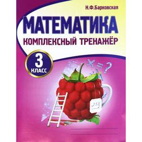 Математика. 3 класс. Барковская Н.