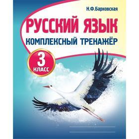 Русский язык. 3 класс. Комплексный тренажер. Барковская Н.