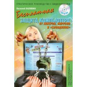 Бесплатная защита компьютера от хакеров,вирусов и «блондинов»