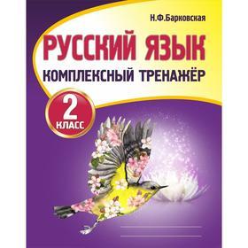 Русский язык. 2 класс. Комплексный тренажер. Барковская Н.