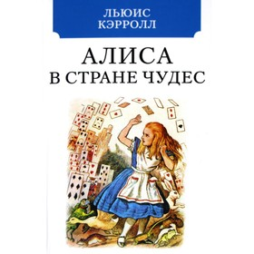 Алиса в Стране чудес. Кэрролл Л.