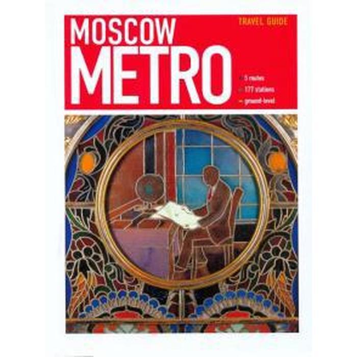 Московское метро. Moscow Metro. Путеводитель на английском языке