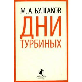 Дни Турбиных. Булгаков М.
