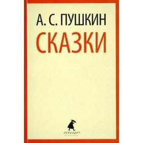 Сказки. Пушкин А.