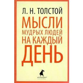 Мысли мудрых людей на каждый день. Толстой Л.