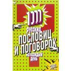 1000 русских пословиц и поговорок на каждый день. Шастак Р.