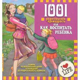 1001 родительская премудрость или как воспитать ребёнка