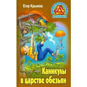 Каникулы в царстве обезьян. Крымов Е.