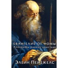 Евангелие от Фомы. Апокрифы ранних христиан