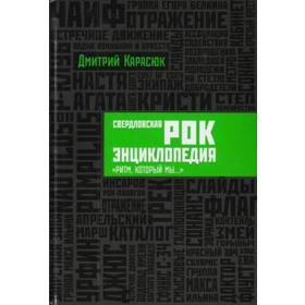 Свердловская рок-энциклопедия: «Ритм, который мы…» Ош
