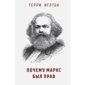 Почему Маркс был прав. Иглтон Т.