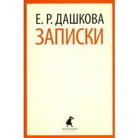 Записки. Дашкова Е. Дашкова Е.