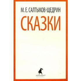 Сказки. Салтыков-Щедрин (6, 7, 10 класс). Салтыков-Щедрин
