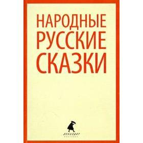 Народные русские сказки (из сборника Афанасьева А. Н.) (5 класс)