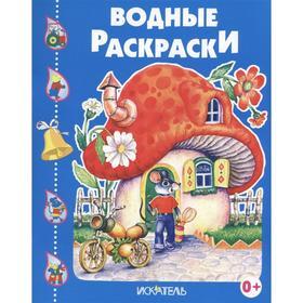 Домик - гриб