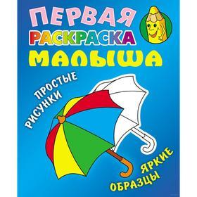 Зонтик. Простые рисунки, яркие образцы. Кузьмин С.