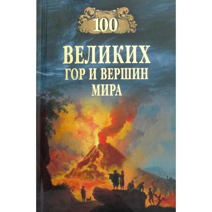 100 великих гор и вершин мира. Ломов В.М.