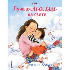 Лучшая мама на свете (ил. Ли ХунЧжуань). Бин Г.