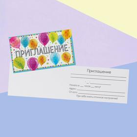 Приглашение «Разноцветные шары», глиттер,  12 х 7см