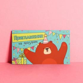 Приглашение «На праздник», медведь, глиттер,  12 х 7см