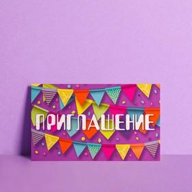 Приглашение «Разноцветные флажки», глиттер,  12 х 7см