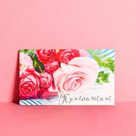 Приглашение «Розы», глиттер,  12 х 7см