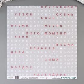 """Бумага для скрапбукинга """"365 дней"""" 30,5х30,5 см, 190 гр/м2"""