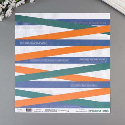 """Бумага для скрапбукинга """"Это твой год"""" 30,5х30,5 см, 190 гр/м2 - Фото 1"""