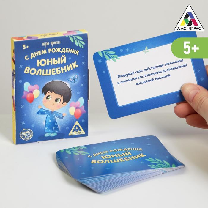 Фанты Юный волшебник с Днем Рождения, 20 карт, 5