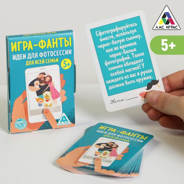 Фанты Идеи для фотосессии для всей семьи, 20 карт, 5