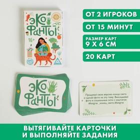 Игра для компании «Эко фанты», 20 карт Ош