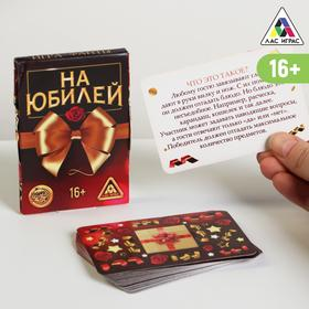 Фанты «На юбилей», 20 карт, 16+ Ош