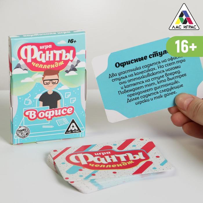 Фанты Челлендж в офисе, 20 карт, 16