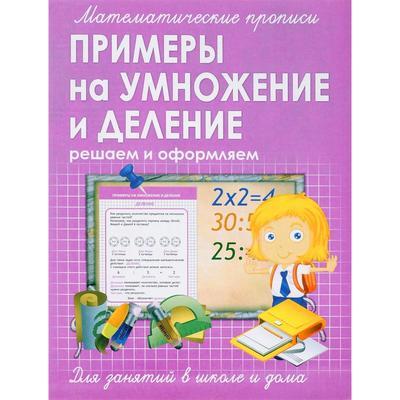 Примеры на умножение и деление. Ивлева В. - Фото 1