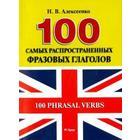 100 самых распространенных фразовых глаголов. Алексеенко Н.