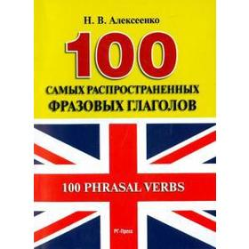100 самых распространенных фразовых глаголов. Алексеенко Н. Ош