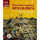 Полевой журнал археолога. Марголис Е.