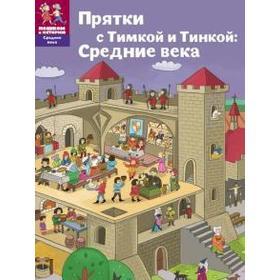 Прятки с Тимкой и Тинкой: Средние века. Долматова Т.