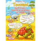 Тоссики! Серый Тоссик-чемпион по прыжкам на медузе. Тосс А.