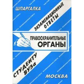 Правоохранительные органы Ош